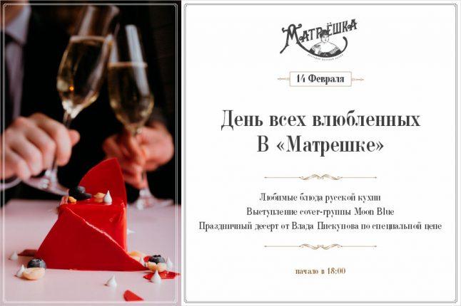 День Святого Валентина в ресторане «Матрёшка»