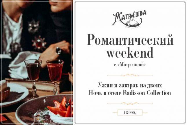 Романтический weekend с «Матрешкой»