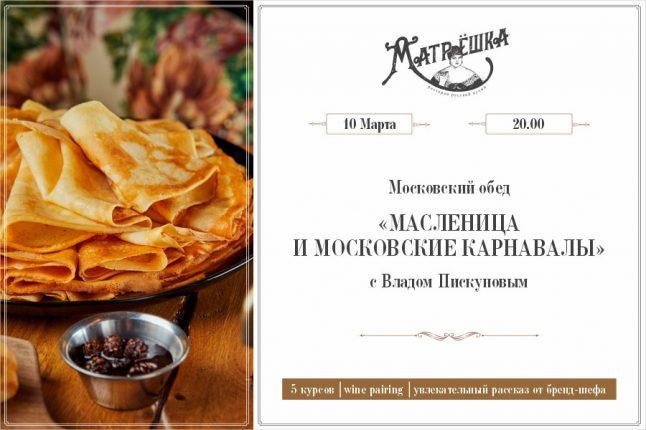 10 марта: Московский обед «Масленица и московские карнавалы»