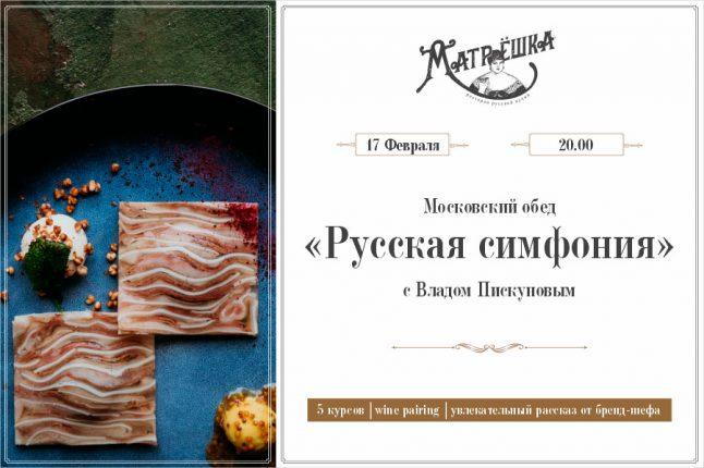 17 февраля: Московский обед «Русская симфония»
