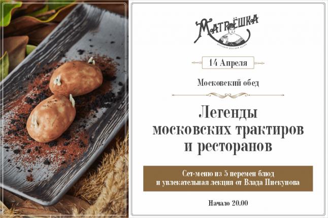 Московский обед «Легенды московских ресторанов и трактиров»