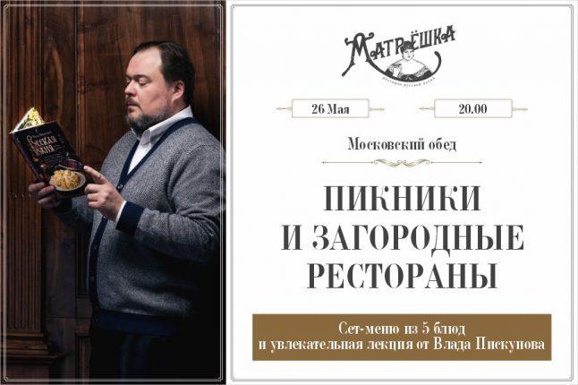 Московский обед «Пикники и загородные рестораны»