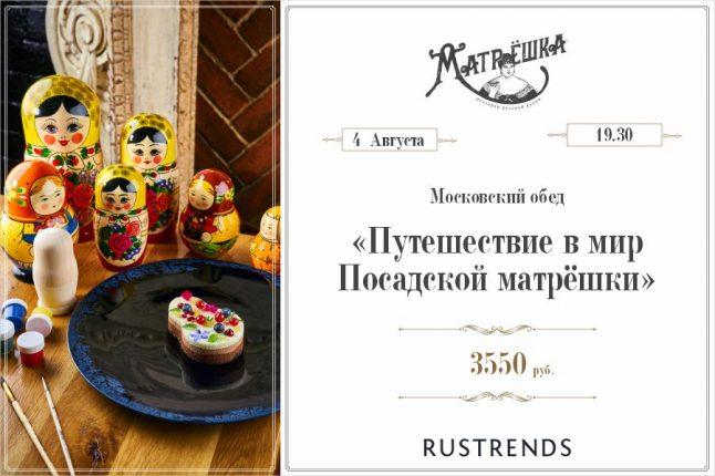 4 августа – Московский обед «Путешествие в мир Посадской матрёшки»