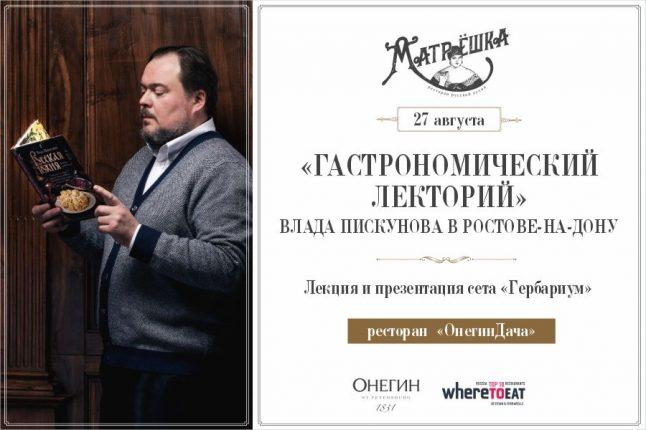 «Гастрономический лекторий» Влада Пискунова