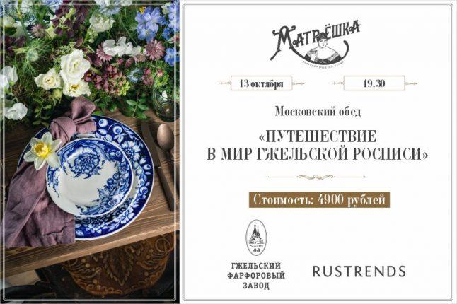 Московский обед «Путешествие в мир Гжельской росписи»