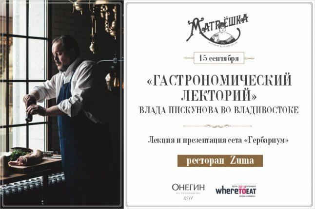«Гастрономический лекторий» во Владивостоке